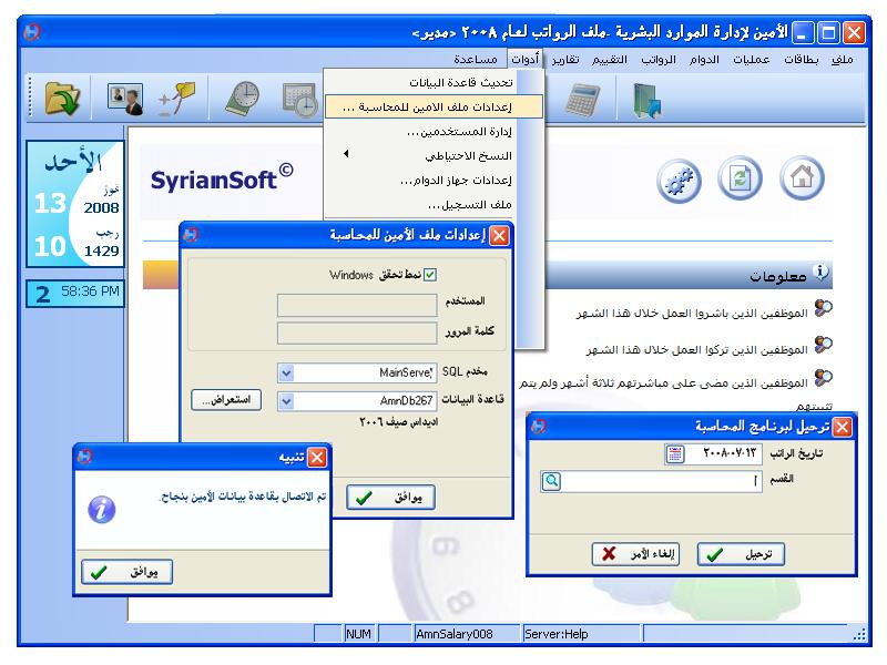 تحميل برنامج الامين للمحاسبة كامل 2012 مجانا